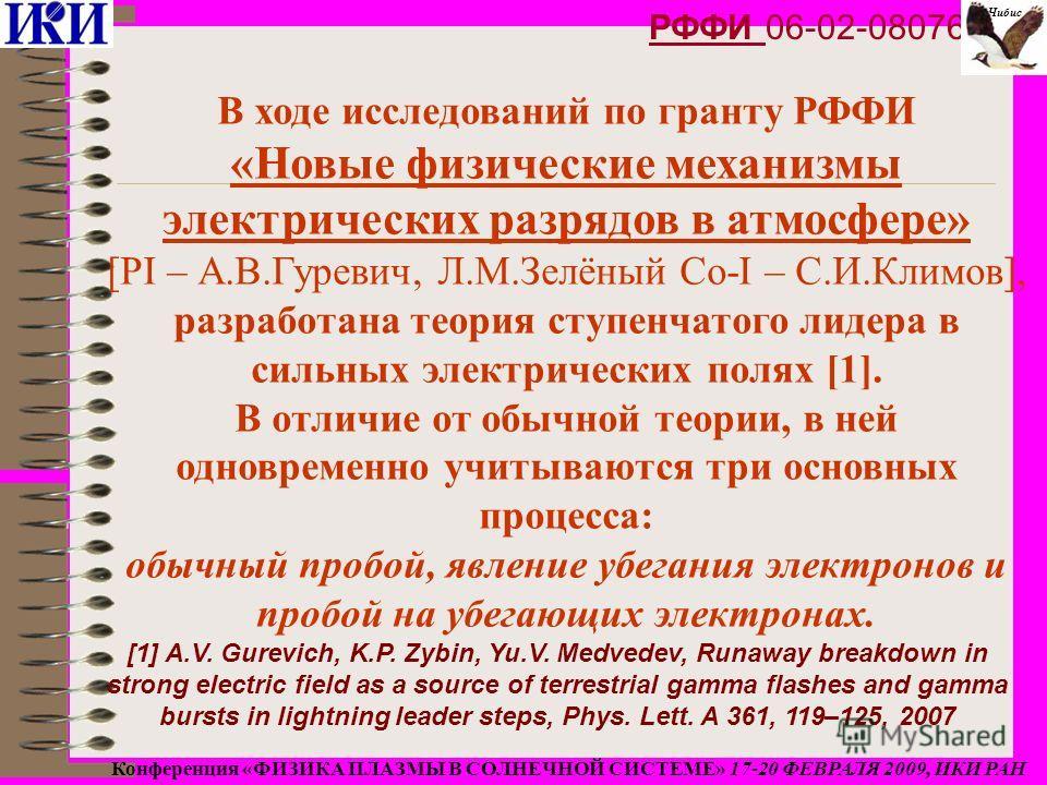В ходе исследований по гранту РФФИ «Новые физические механизмы электрических разрядов в атмосфере» [PI – А.В.Гуревич, Л.М.Зелёный Co-I – С.И.Климов], разработана теория ступенчатого лидера в сильных электрических полях [1]. В отличие от обычной теори