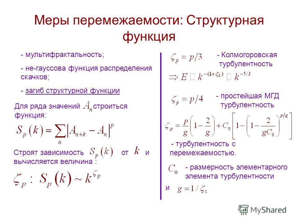 Меры перемежаемости: Структурная функция - мультифрактальность; - не-гауссова функция распределения скачков; - загиб структурной функции Для ряда значений строиться функция: Строят зависимость от и вычисляется величина : - Колмогоровская турбулентнос