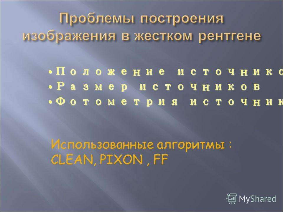Положение источников Положение источников Размер источников Размер источников Фотометрия источников Фотометрия источников Использованные алгоритмы : CLEAN, PIXON, FF