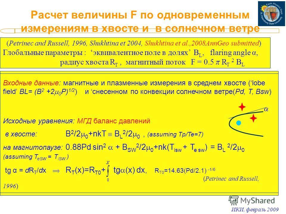 ИКИ, февраль 2009 Расчет величины F по одновременным измерениям в хвосте и в солнечном ветре Входные данные: магнитные и плазменные измерения в среднем хвосте (lobe field BL= (B 2 +2 0 P) 1/2 ) и снесенном по конвекции солнечном ветре(Pd, T, Bsw) Исх
