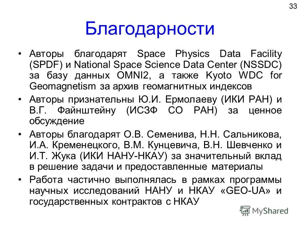 Благодарности Авторы благодарят Space Physics Data Facility (SPDF) и National Space Science Data Center (NSSDC) за базу данных OMNI2, а также Kyoto WDC for Geomagnetism за архив геомагнитных индексов Авторы признательны Ю.И. Ермолаеву (ИКИ РАН) и В.Г
