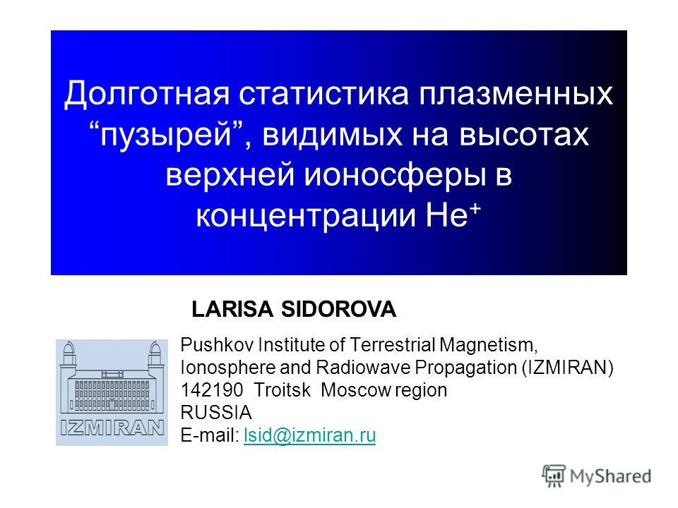 Долготная статистика плазменных пузырей, видимых на высотах верхней ионосферы в концентрации Не + Pushkov Institute of Terrestrial Magnetism, Ionosphere and Radiowave Propagation (IZMIRAN) 142190 Troitsk Moscow region RUSSIA E-mail: lsid@izmiran.ruls