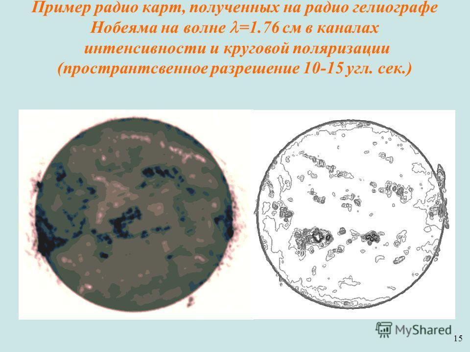 15 Пример радио карт, полученных на радио гелиографе Нобеяма на волне =1.76 см в каналах интенсивности и круговой поляризации (пространтсвенное разрешение 10-15 угл. сек.)
