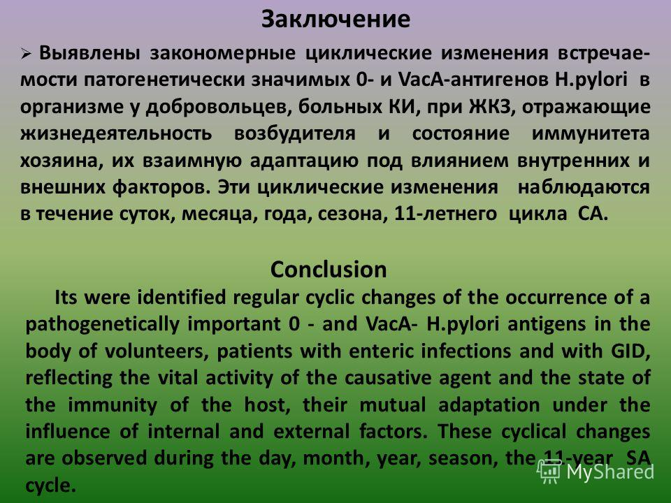 Выявлены закономерные циклические изменения встречае- мости патогенетически значимых 0- и VacA-антигенов H.pylori в организме у добровольцев, больных КИ, при ЖКЗ, отражающие жизнедеятельность возбудителя и состояние иммунитета хозяина, их взаимную ад
