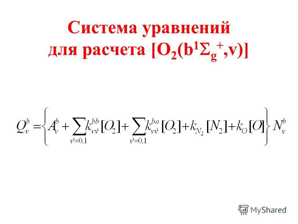 Система уравнений для расчета [O 2 (b 1 g +,v)]