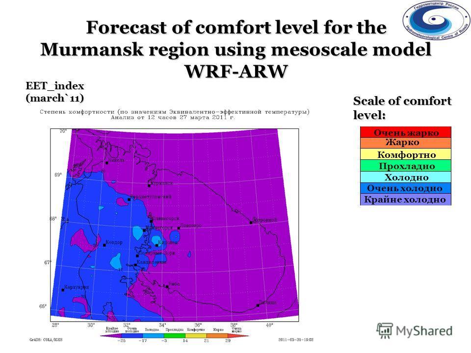 Forecast of comfort level for the Murmansk region using mesoscale model WRF-ARW EET_index (march`11) Scale of comfort level: Очень жарко Жарко Холодно Комфортно Крайне холодно Прохладно Очень холодно