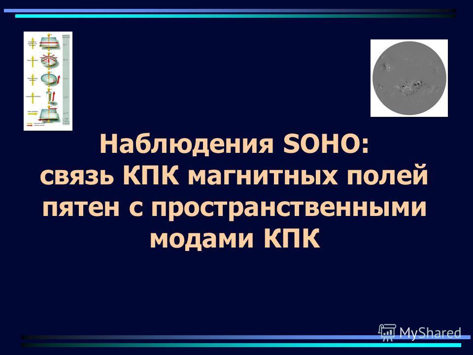 Наблюдения SOHO: связь КПК магнитных полей пятен с пространственными модами КПК