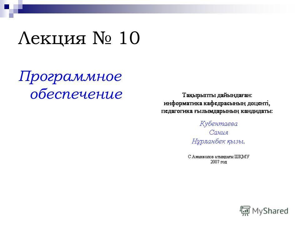 Лекция 10 Программное обеспечение
