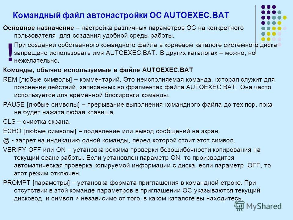 Командный файл автонастройки ОС AUTOEXEC.BAT Основное назначение – настройка различных параметров ОС на конкретного пользователя для создания удобной среды работы. При создании собственного командного файла в корневом каталоге системного диска запрещ