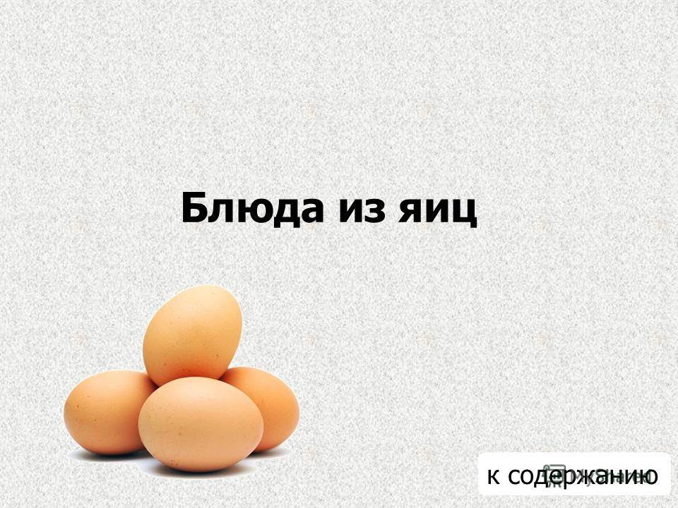 Блюда из яиц к содержанию