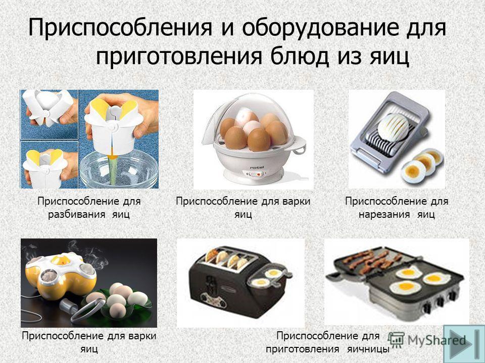 Приспособления и оборудование для приготовления блюд из яиц Приспособление для разбивания яиц Приспособление для варки яиц Приспособление для нарезания яиц Приспособление для приготовления яичницы
