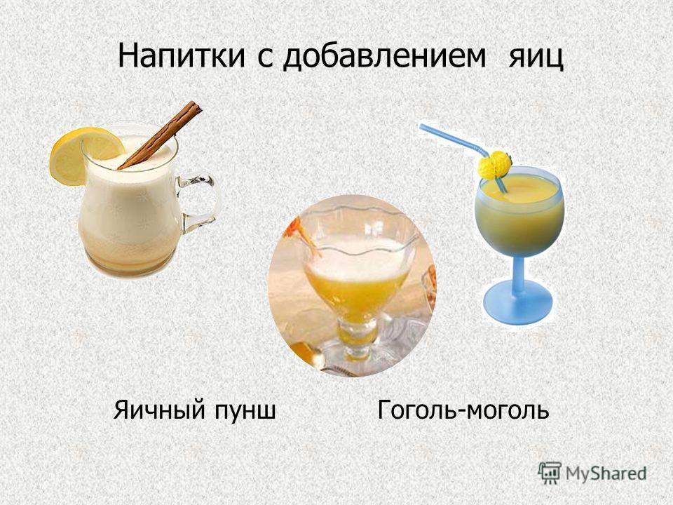 Яичный пуншГоголь-моголь Напитки с добавлением яиц