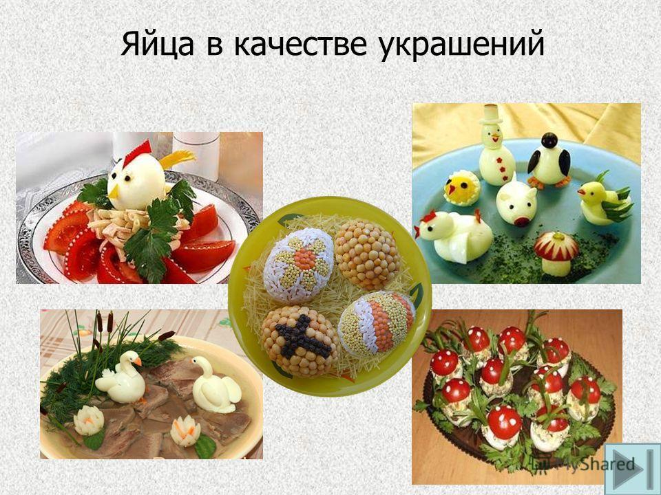 Яйца в качестве украшений