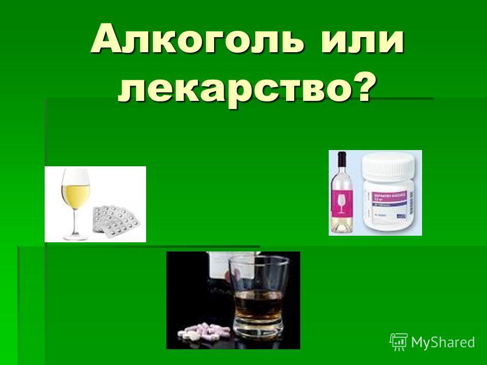 Алкоголь или лекарство?