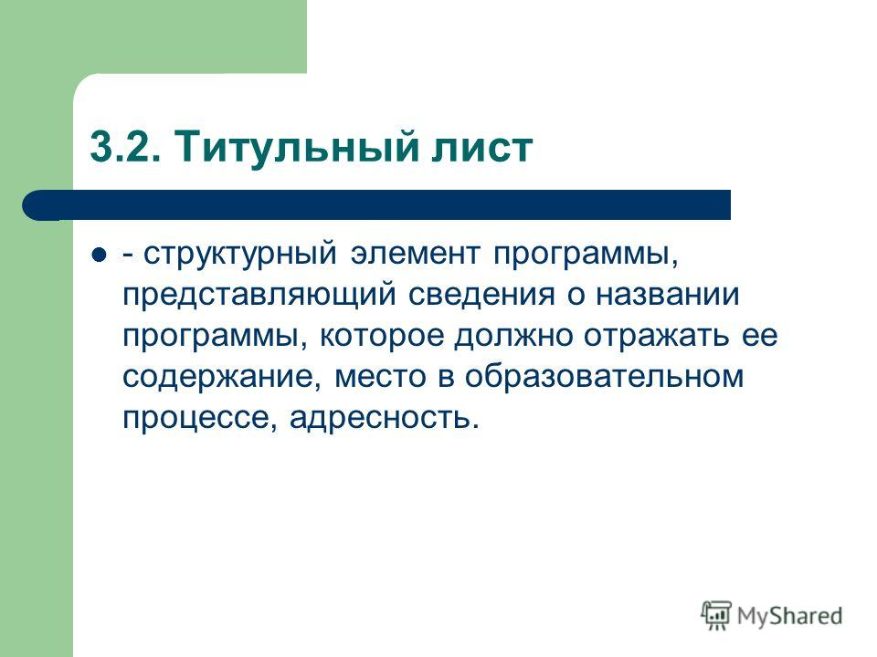 3.2. Титульный лист - структурный элемент программы, представляющий сведения о названии программы, которое должно отражать ее содержание, место в образовательном процессе, адресность.