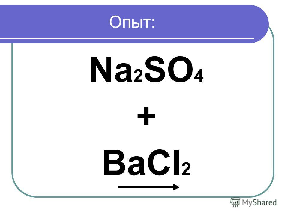 Опыт: Na 2 SO 4 + BaCl 2