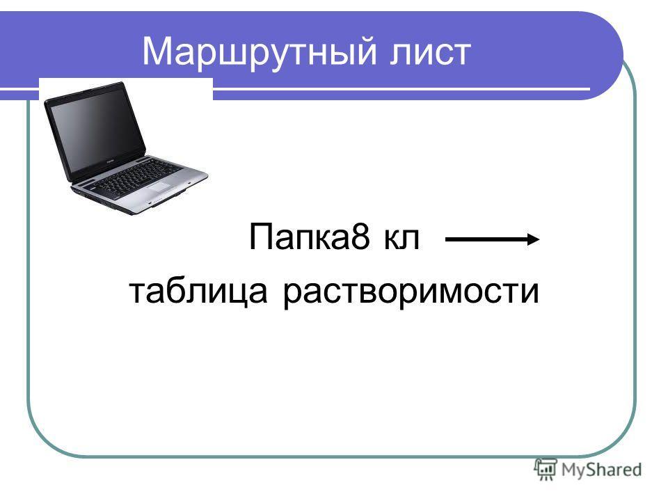 Маршрутный лист Папка8 кл таблица растворимости