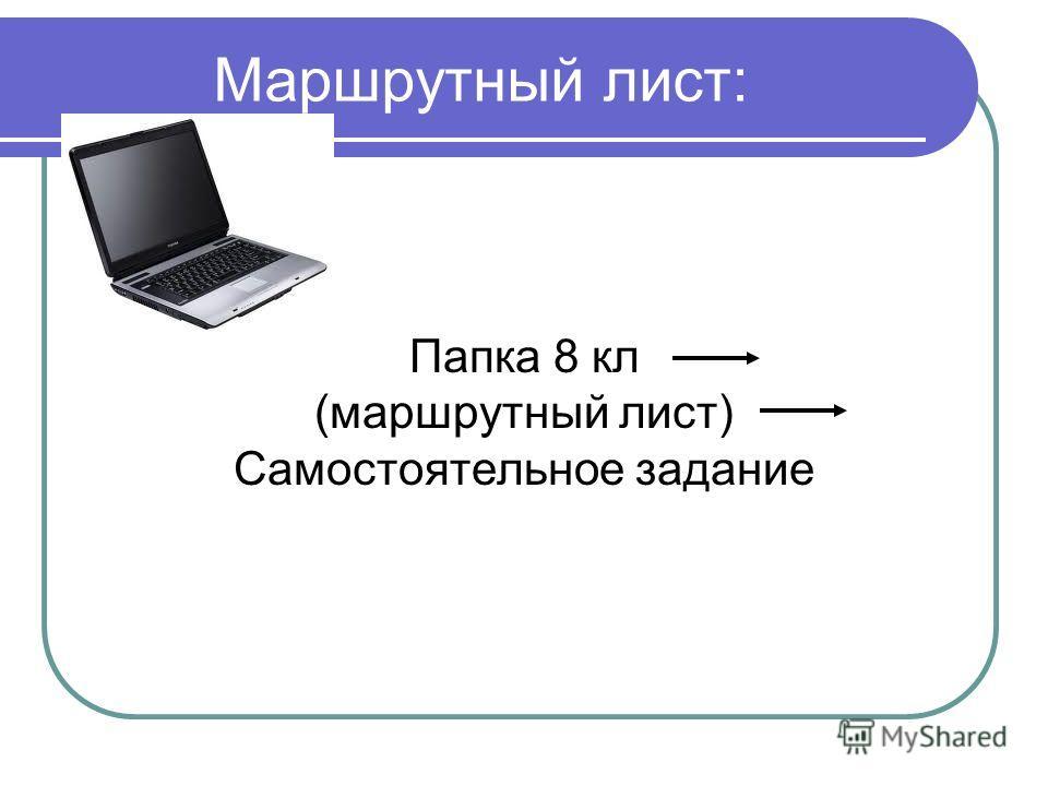 Маршрутный лист: Папка 8 кл (маршрутный лист) Самостоятельное задание
