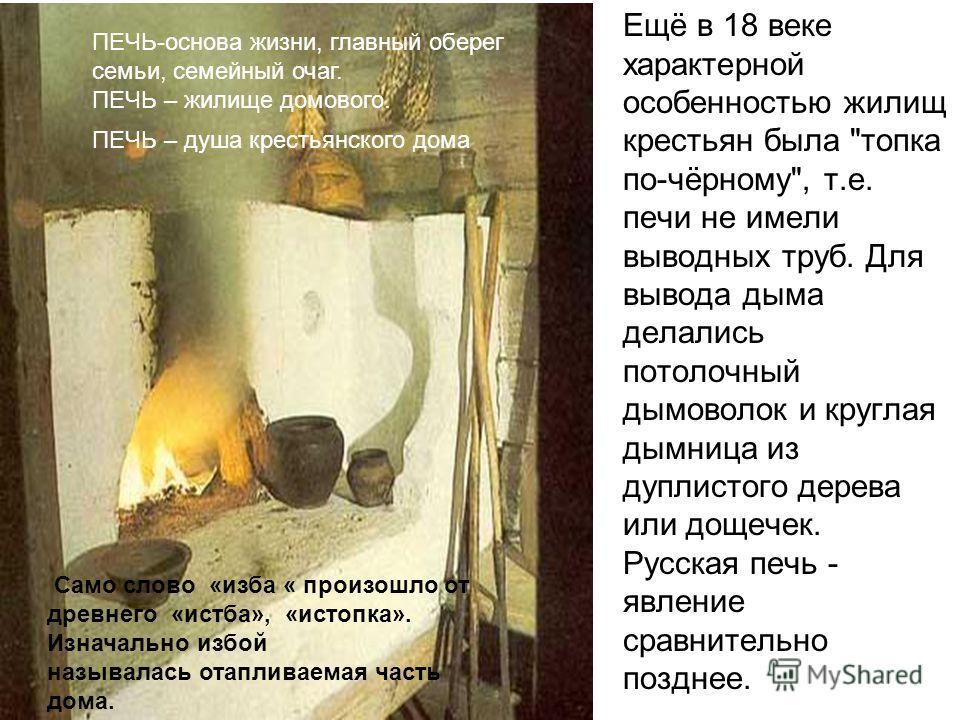 Ещё в 18 веке характерной особенностью жилищ крестьян была