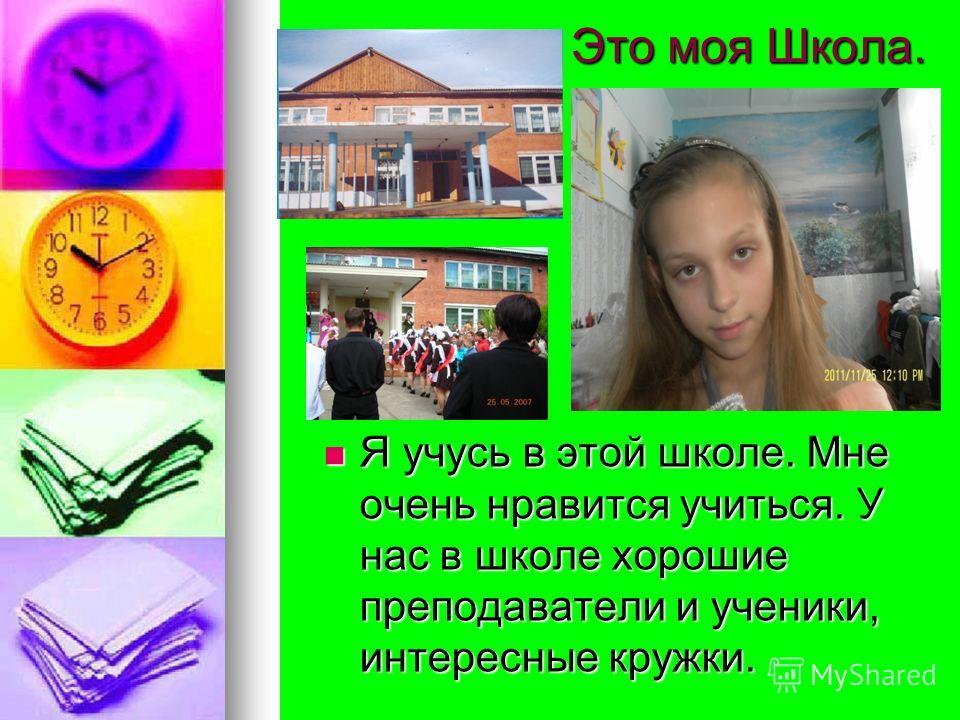 Мой дом. Я живу в селе Новогромово. Это мой дом. У нас чистый воздух и очень красивая природа. Здесь живут мои родные и друзья. Я рада, что живу в этом селе.