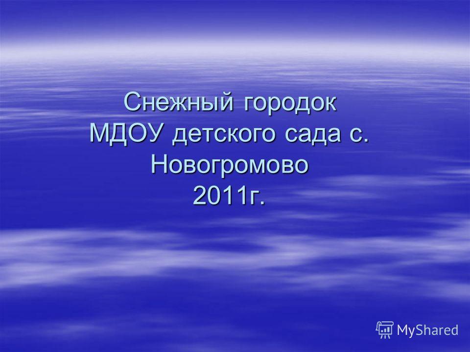 Снежный городок МДОУ детского сада с. Новогромово 2011г.