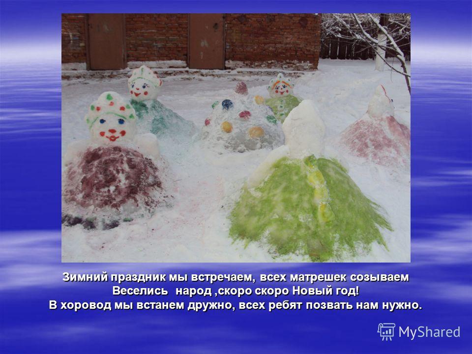 Зимний праздник мы встречаем, всех матрешек созываем Веселись народ,скоро скоро Новый год! В хоровод мы встанем дружно, всех ребят позвать нам нужно.