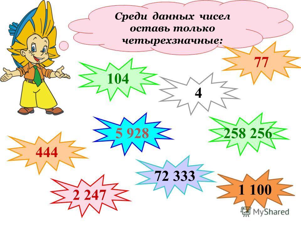 Повторение. 1)Как называются числа, применяемые для счета предметов? 2) Из чего состоят натуральные числа? 3) Как называются двузначные, трехзначные, четырехзначные, пятизначные и т.д. числа? 4) Назовите разряды в классе единиц