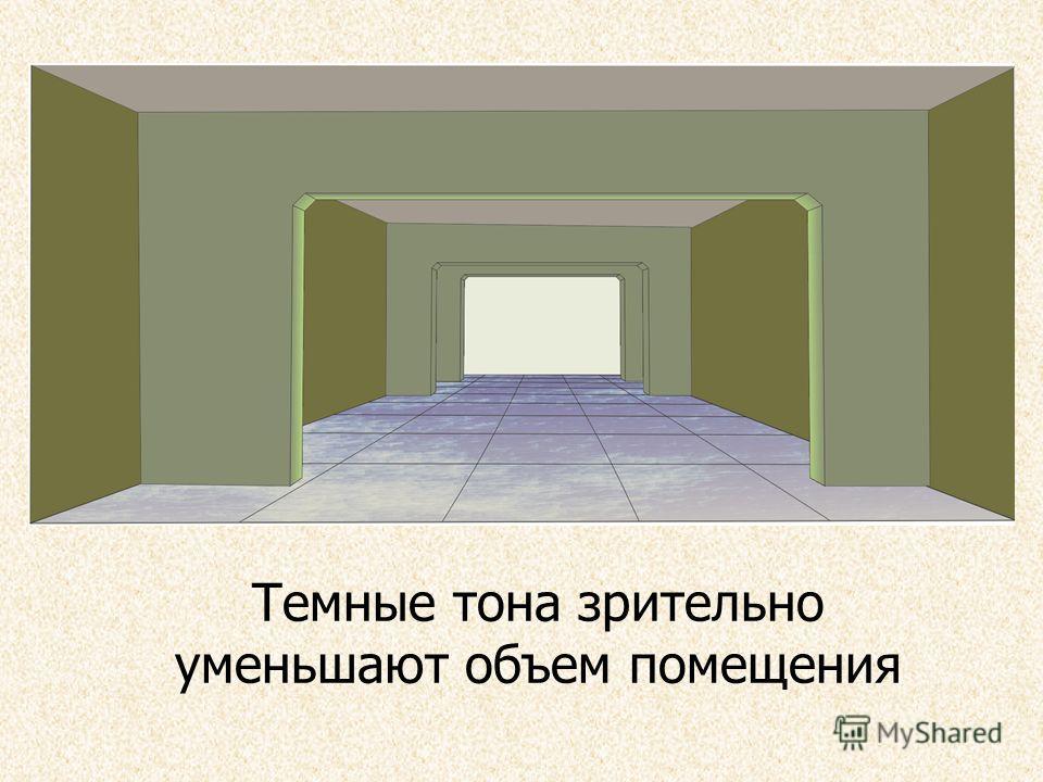 Темные тона зрительно уменьшают объем помещения