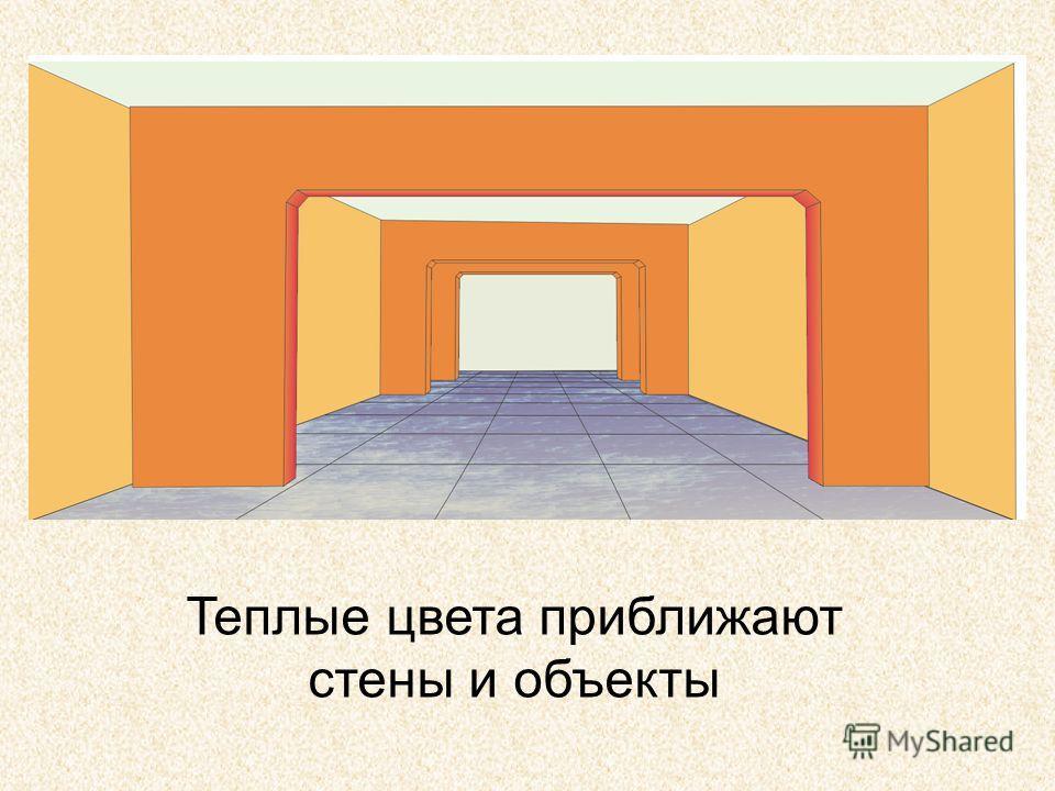 Теплые цвета приближают стены и объекты