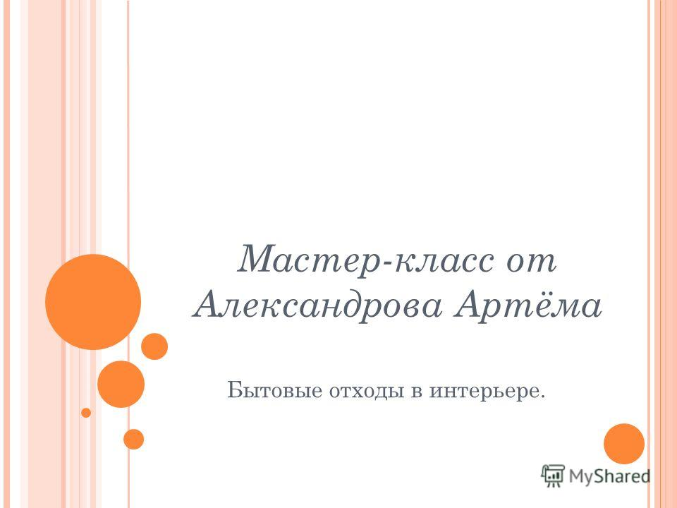 Мастер-класс от Александрова Артёма Бытовые отходы в интерьере.