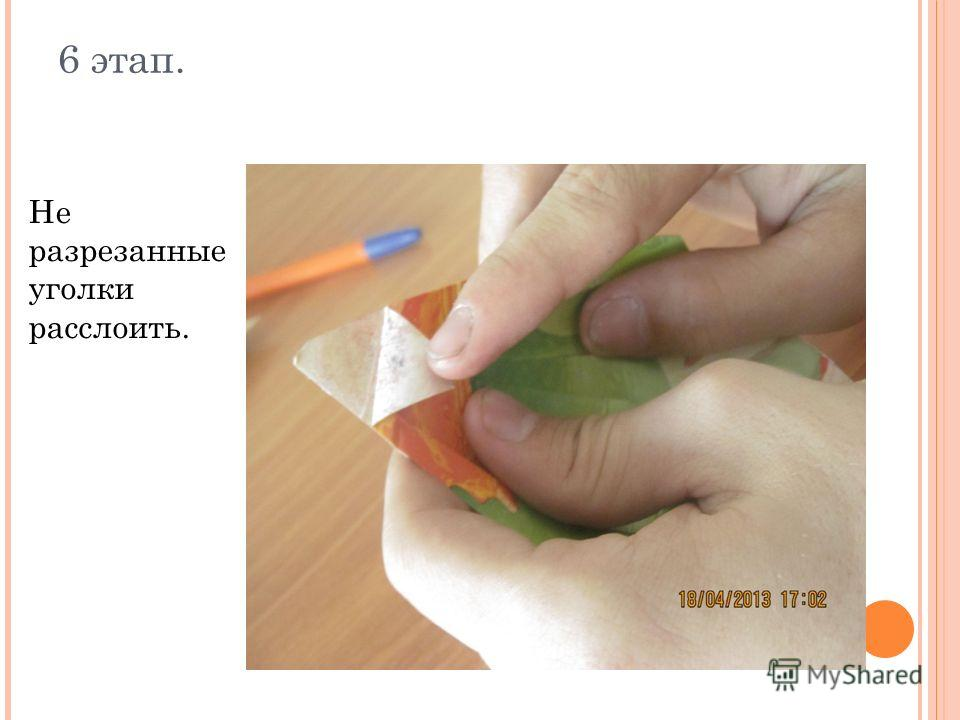 6 этап. Не разрезанные уголки расслоить.