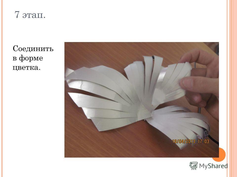 7 этап. Соединить в форме цветка.