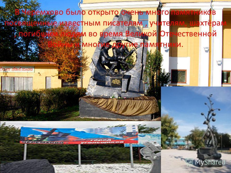 В Черемхово было открыто очень много памятников посвященные известным писателям, учителям, шахтёрам, погибшим людям во время Великой Отечественной Войны и многие другие памятники.