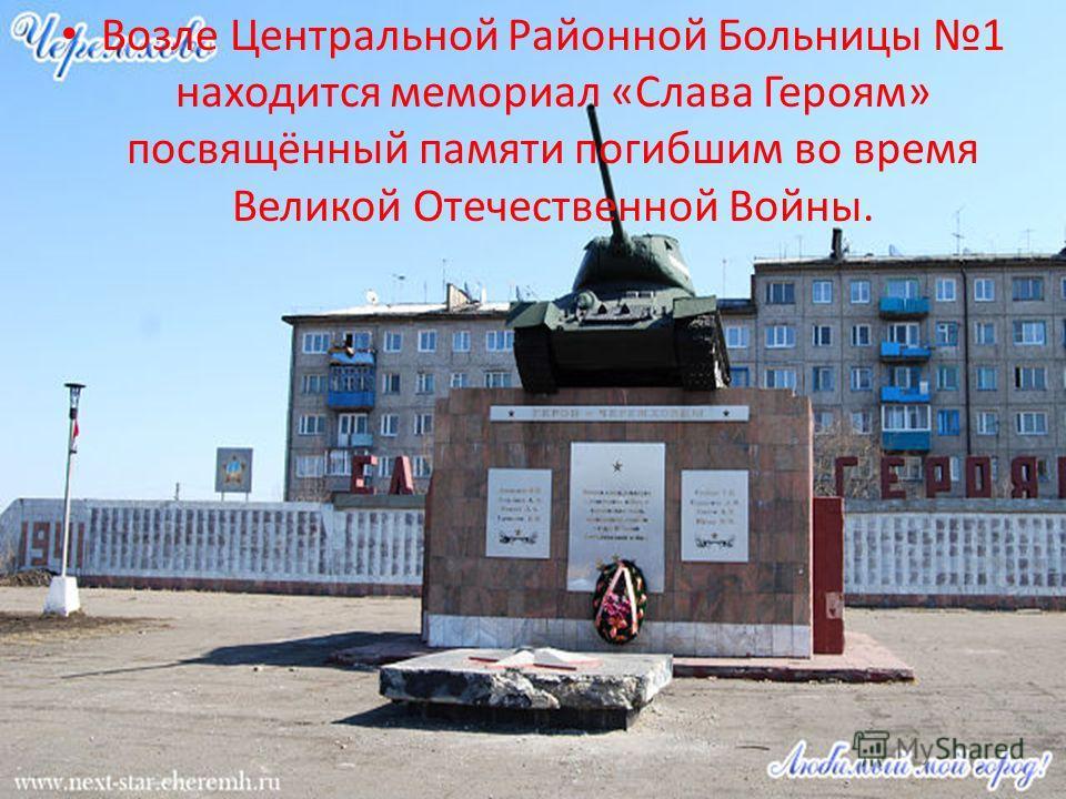 Возле Центральной Районной Больницы 1 находится мемориал «Слава Героям» посвящённый памяти погибшим во время Великой Отечественной Войны.