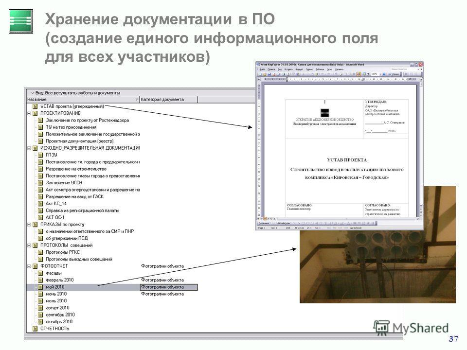 37 Хранение документации в ПО (создание единого информационного поля для всех участников)