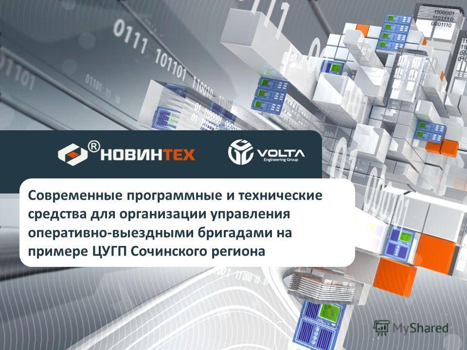 Современные программные и технические средства для организации управления оперативно-выездными бригадами на примере ЦУГП Сочинского региона