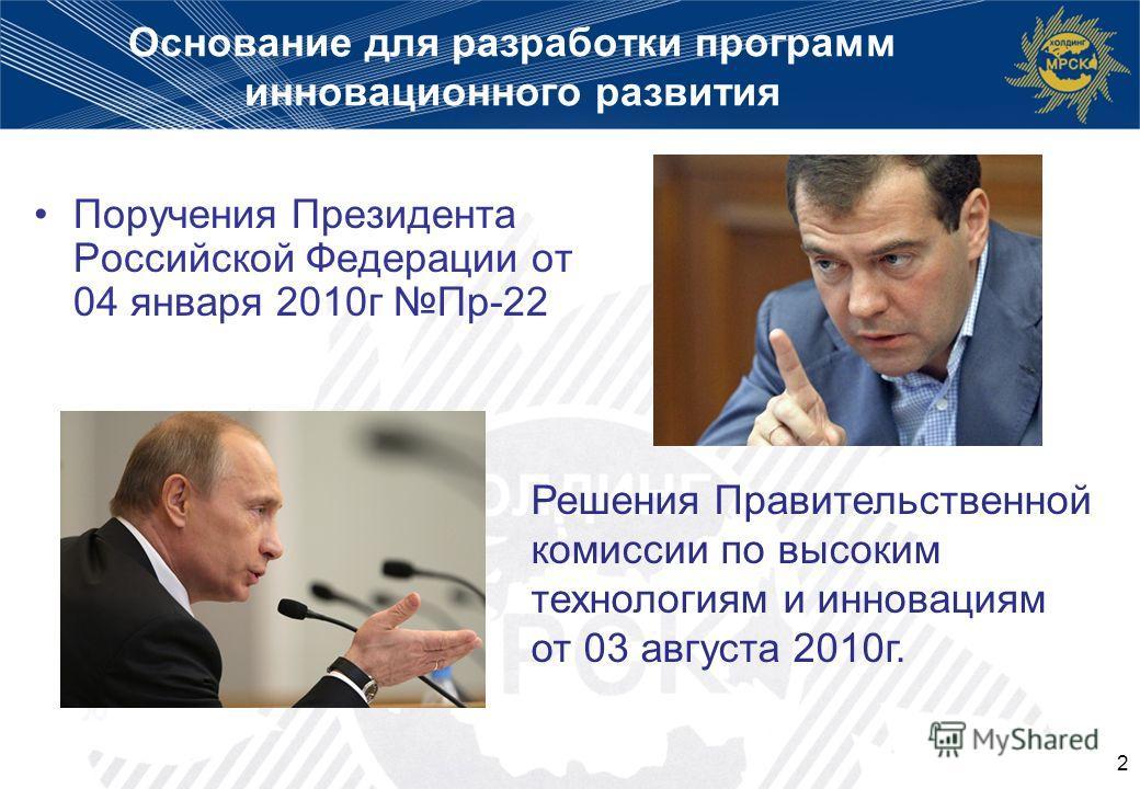 2 Основание для разработки программ инновационного развития Поручения Президента Российской Федерации от 04 января 2010г Пр-22 Решения Правительственной комиссии по высоким технологиям и инновациям от 03 августа 2010г.