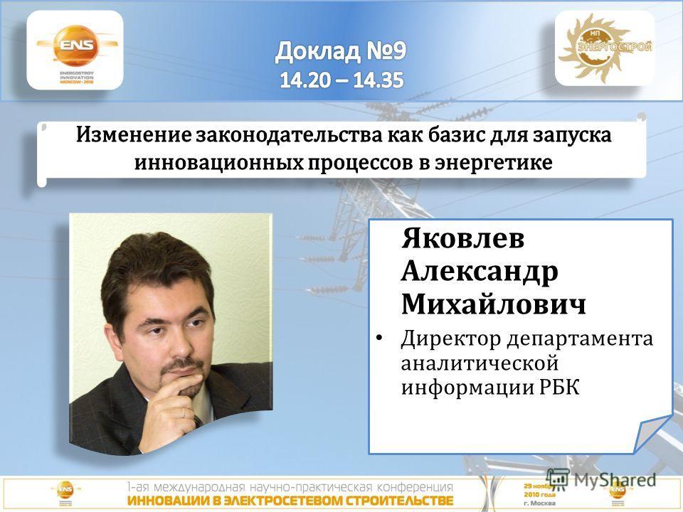 www.energo2010.ru Яковлев Александр Михайлович Директор департамента аналитической информации РБК