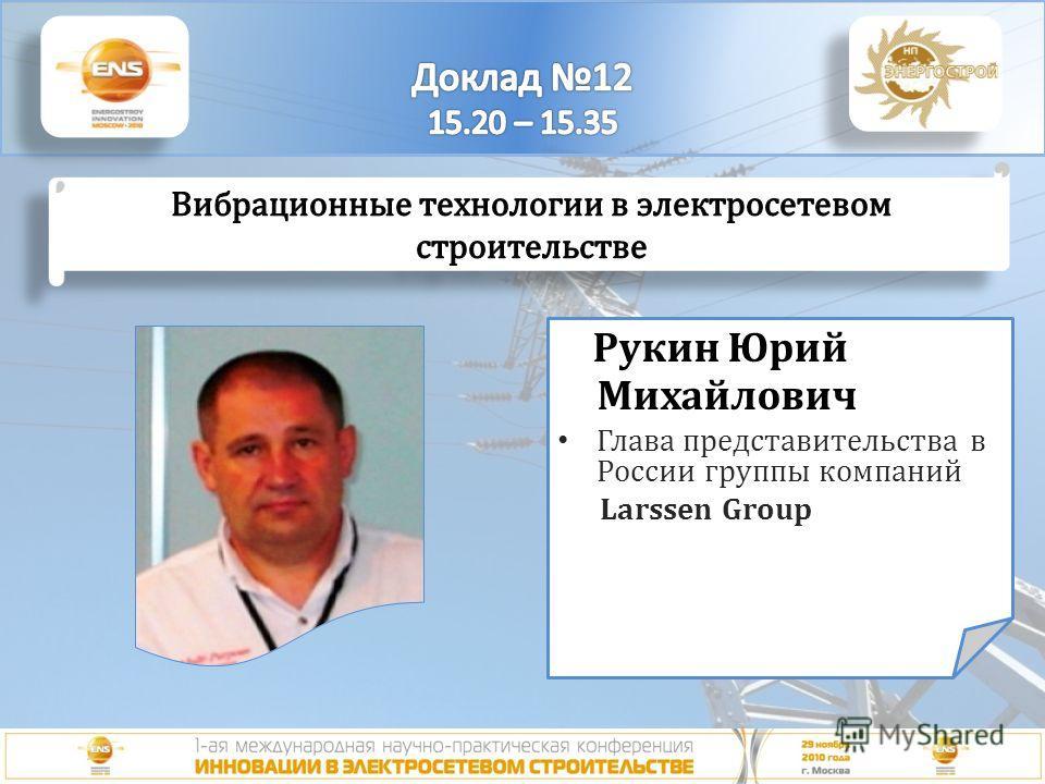 www.energo2010.ru Рукин Юрий Михайлович Глава представительства в России группы компаний Larssen Group
