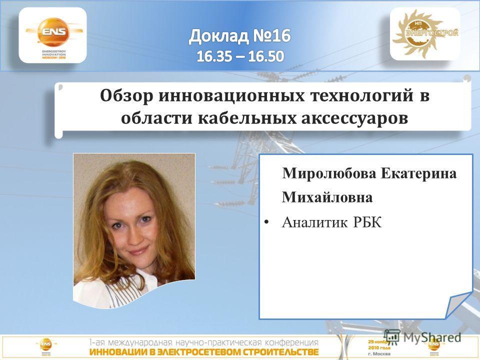 www.energo2010.ru Миролюбова Екатерина Михайловна Аналитик РБК