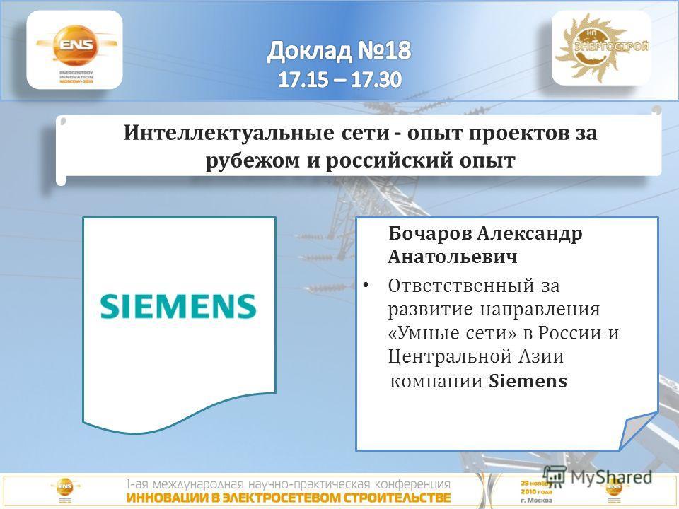 Бочаров Александр Анатольевич Ответственный за развитие направления «Умные сети» в России и Центральной Азии компании Siemens