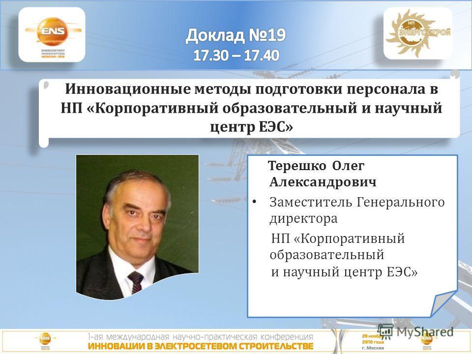 www.energo2010.ru Терешко Олег Александрович Заместитель Генерального директора НП «Корпоративный образовательный и научный центр ЕЭС»