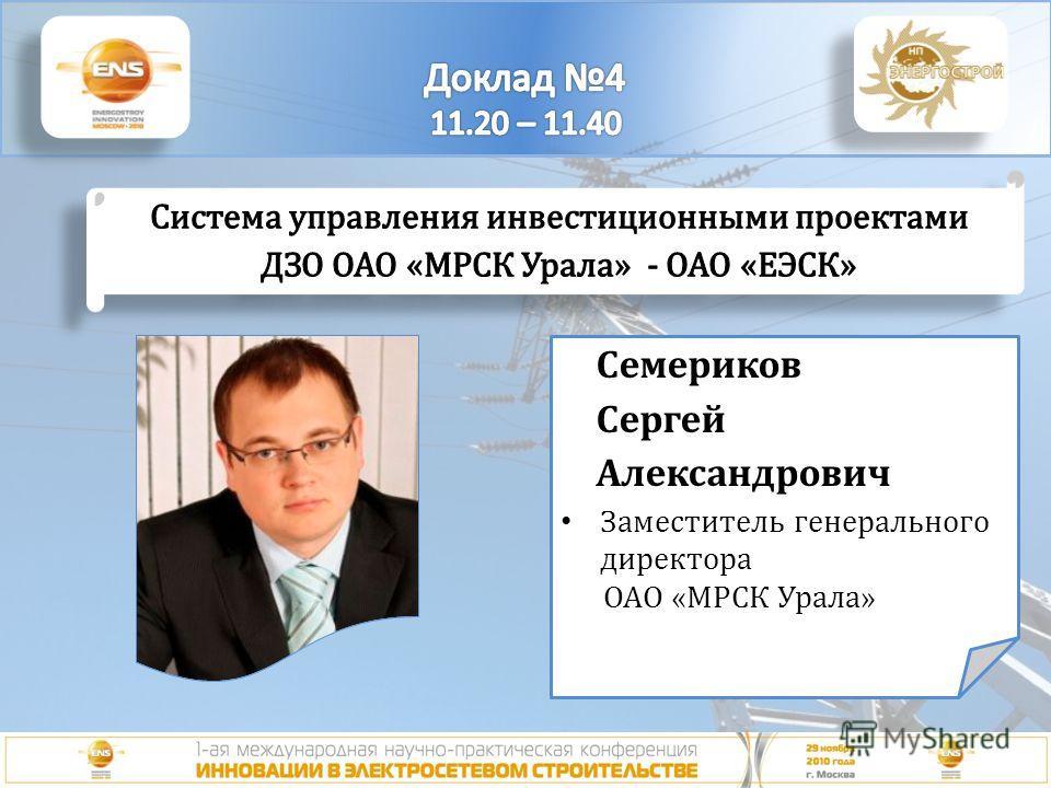 www.energo2010.ru Семериков Сергей Александрович Заместитель генерального директора ОАО «МРСК Урала»