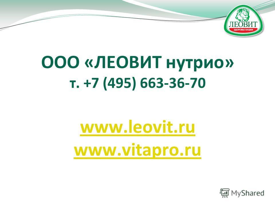 ООО «ЛЕОВИТ нутрио» т. +7 (495) 663-36-70 www.leovit.ru www.vitapro.ru www.leovit.ru www.vitapro.ru