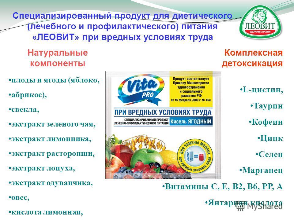 плоды и ягоды (яблоко, абрикос), свекла, экстракт зеленого чая, экстракт лимонника, экстракт расторопши, экстракт лопуха, экстракт одуванчика, овес, кислота лимонная, L-цистин, Таурин Кофеин Цинк Селен Марганец Витамины С, Е, В2, В6, РР, А Янтарная к