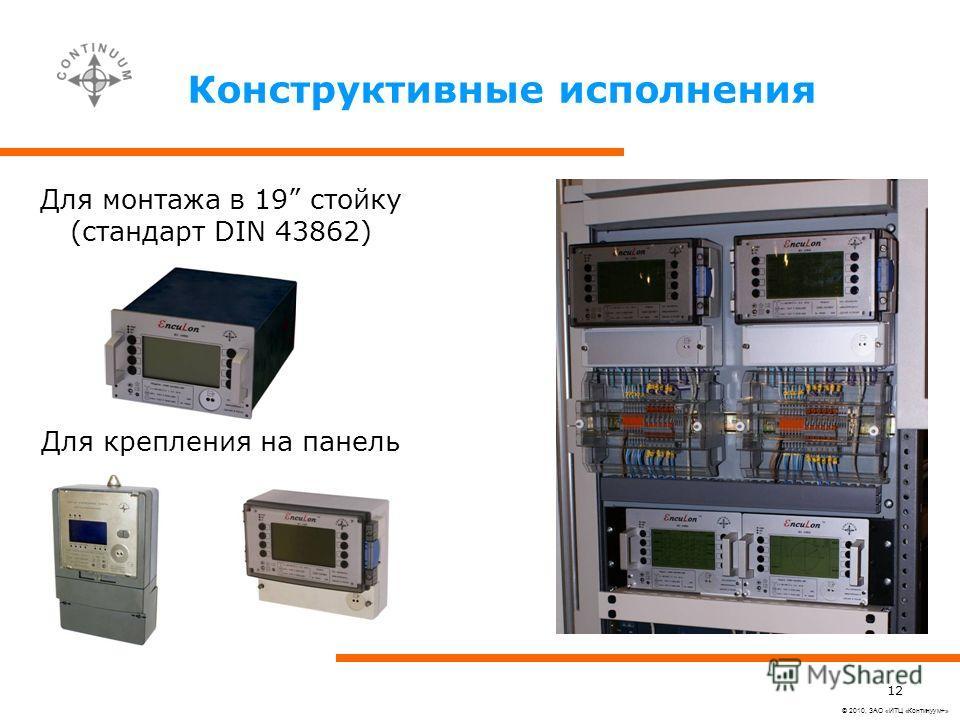 © 2010, ЗАО «ИТЦ «Континуум+» 12 Для монтажа в 19 стойку (стандарт DIN 43862) Для крепления на панель Конструктивные исполнения