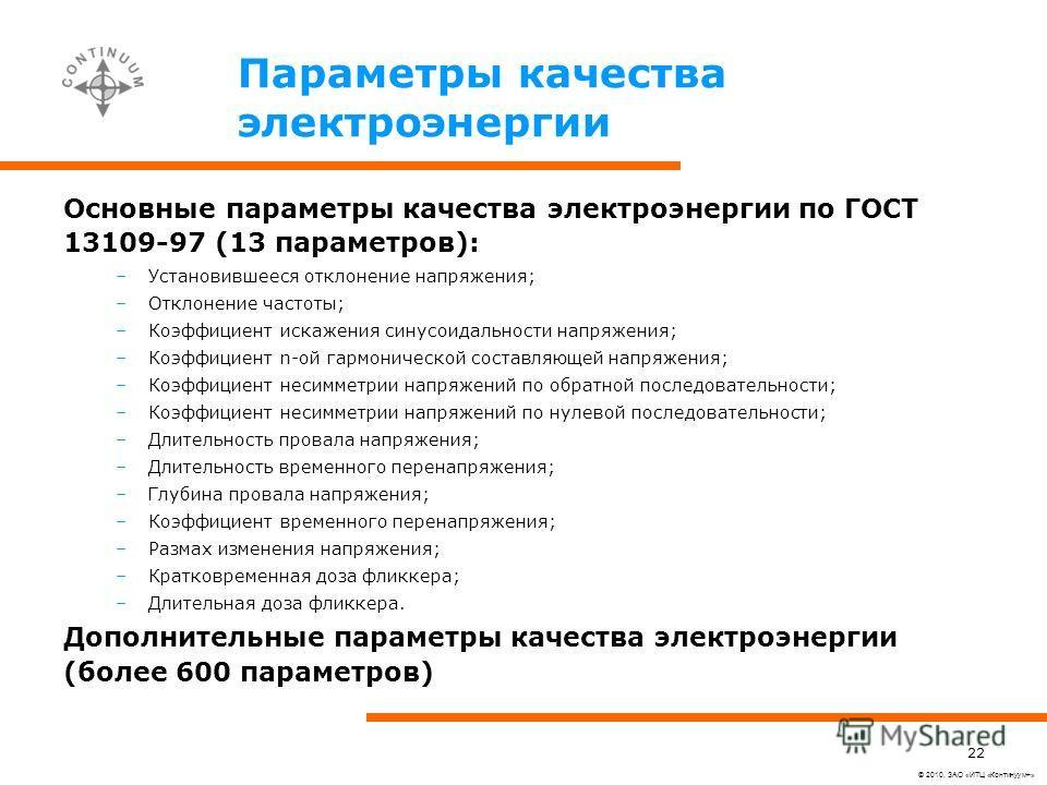 © 2010, ЗАО «ИТЦ «Континуум+» 22 Параметры качества электроэнергии Основные параметры качества электроэнергии по ГОСТ 13109-97 (13 параметров): –Установившееся отклонение напряжения; –Отклонение частоты; –Коэффициент искажения синусоидальности напряж