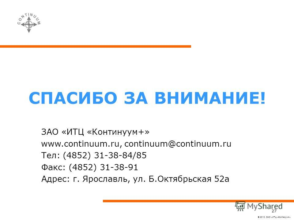 © 2010, ЗАО «ИТЦ «Континуум+» 27 СПАСИБО ЗА ВНИМАНИЕ! ЗАО «ИТЦ «Континуум+» www.continuum.ru, continuum@continuum.ru Тел: (4852) 31-38-84/85 Факс: (4852) 31-38-91 Адрес: г. Ярославль, ул. Б.Октябрьская 52а