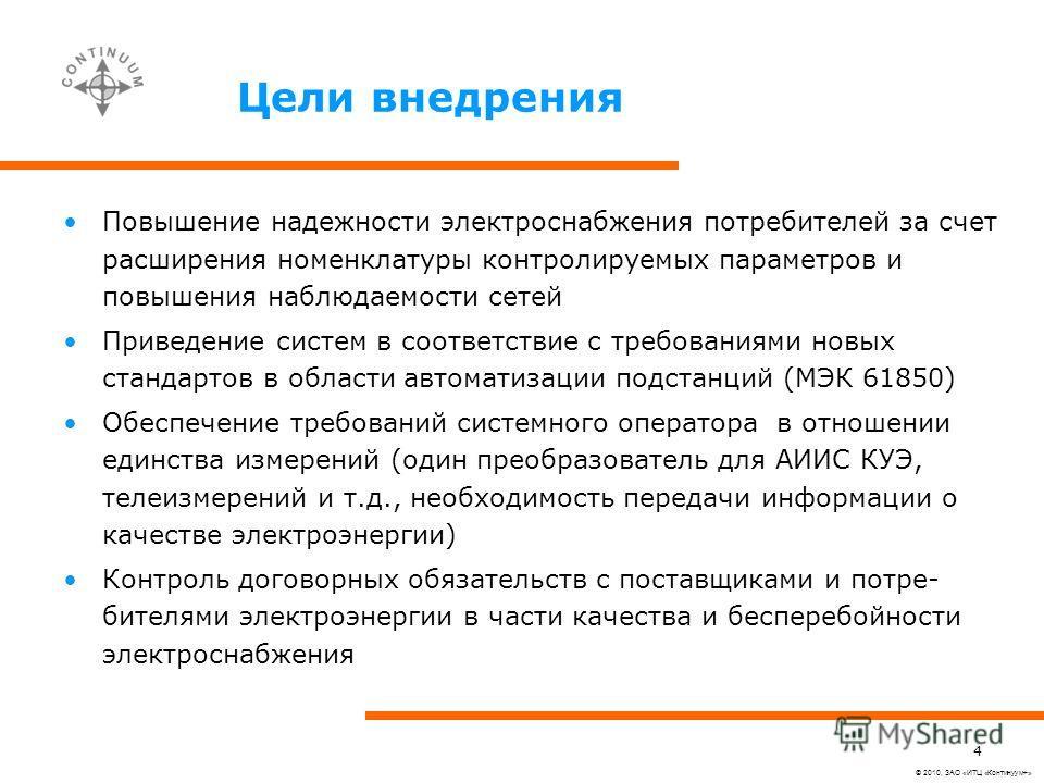 © 2010, ЗАО «ИТЦ «Континуум+» 4 Цели внедрения Повышение надежности электроснабжения потребителей за счет расширения номенклатуры контролируемых параметров и повышения наблюдаемости сетей Приведение систем в соответствие с требованиями новых стандарт