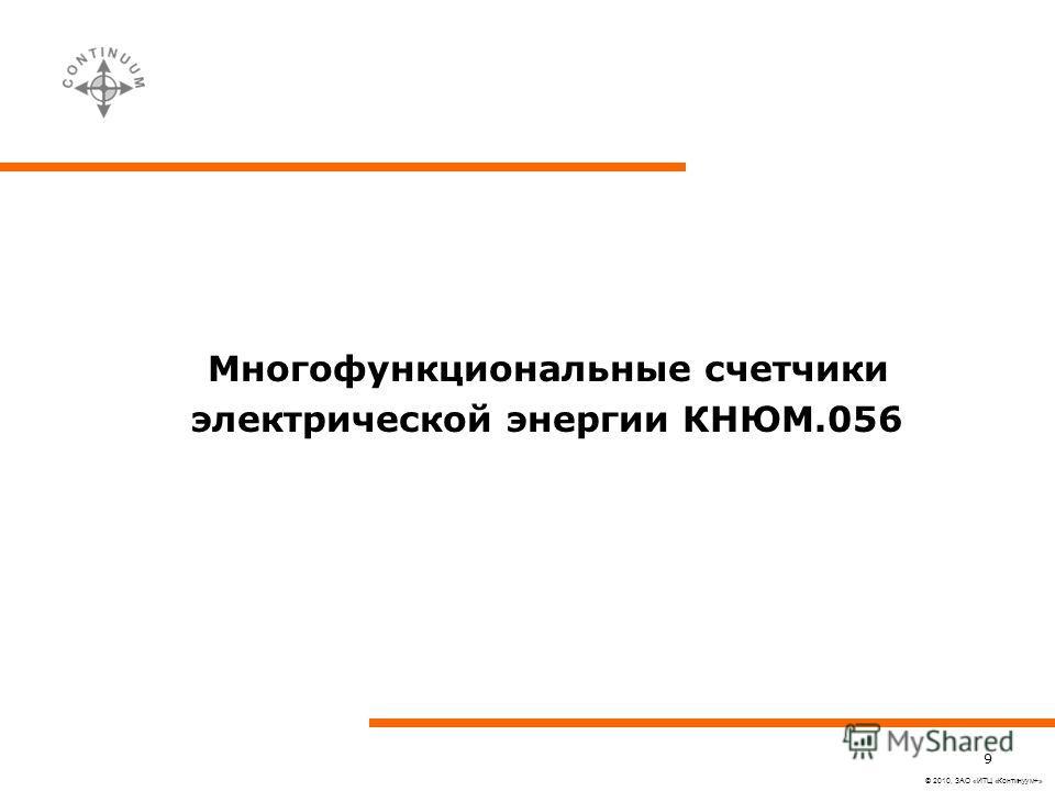 © 2010, ЗАО «ИТЦ «Континуум+» 9 Многофункциональные счетчики электрической энергии КНЮМ.056